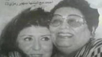 الفنانة القديرة الراحلة درية احمد وابنتها الفنانة سهير رمزي